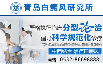 青岛白斑病专科医院在那里